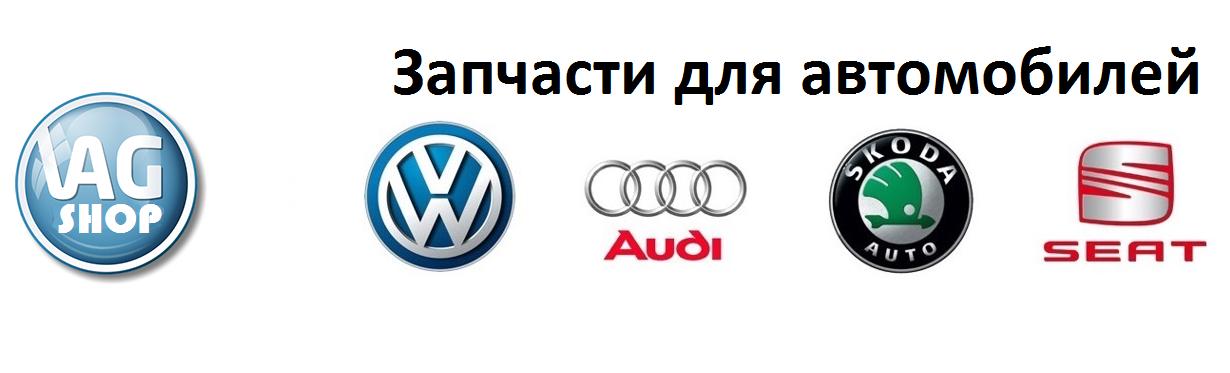 Картинки по запросу Запчасти для автомобилей VAG-group